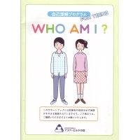 自己理解プログラム FOR TEENS WHO AM I ?