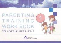 ペアレンティングトレーニング(石川道子ver.)1