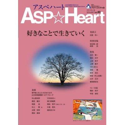 画像1: アスぺハート40号