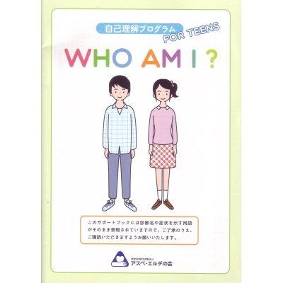 画像1: 自己理解プログラム FOR TEENS WHO AM I ?