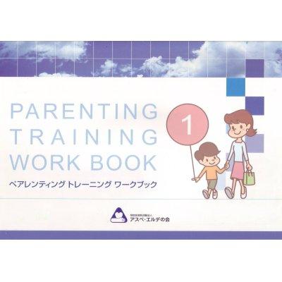 画像1: ペアレンティングトレーニング(石川道子ver.)1