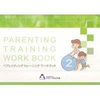 ペアレンティングトレーニング(石川道子ver.)2