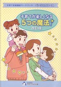 子育てが楽しくなる5つの魔法(改訂版)